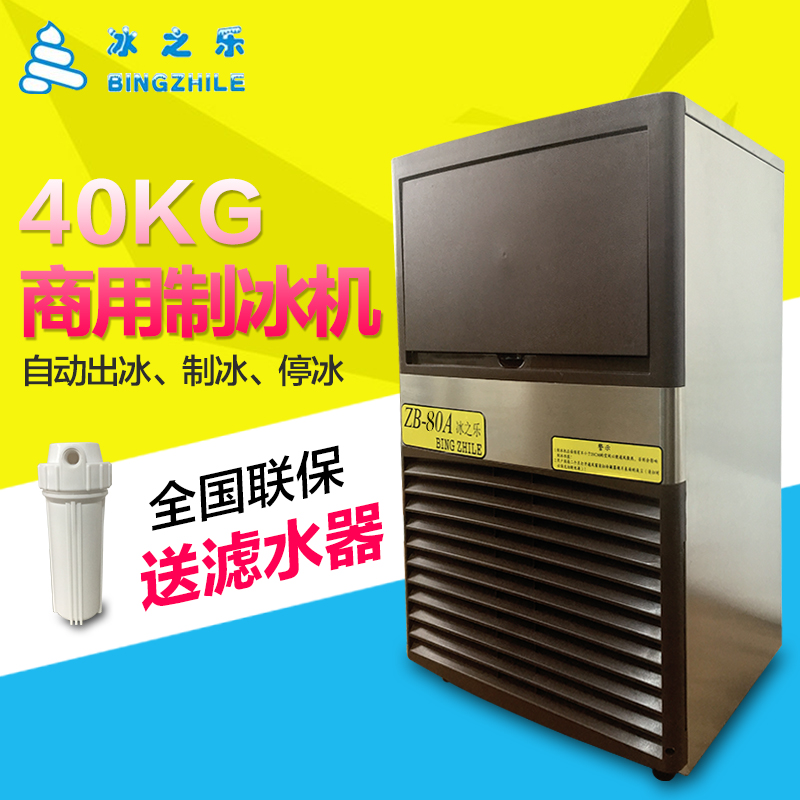 Le 40kg80A commercial ice machine ice machine ice machine ice machine ice tea shop ktv bar commercial ice machine ice machine ice machine