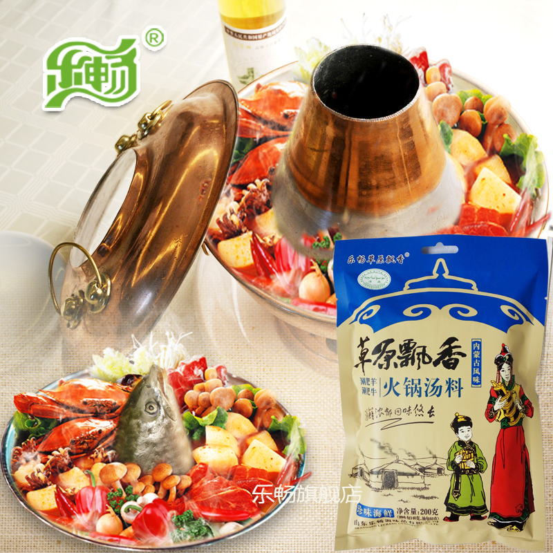 Le chang authentic halal hot sauce pot bottom material seafood delicacies cooking pot soup fans 200g g/bag