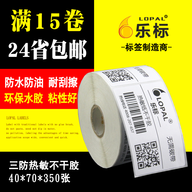Le standard three anti thermal label paper sticker printing paper barcode paper said 40*30 60 70 can be a variety of The election