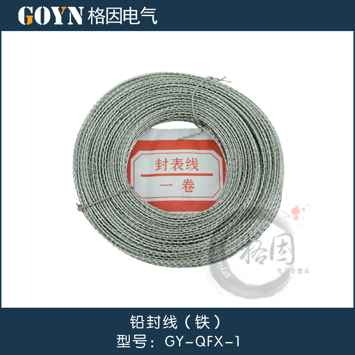 Get Quotations · Lead wire seal wire seals seals letterpress line line  meter meter seal line seal line seal