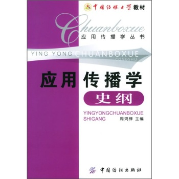 Learn propogation ã applications gang (china media university textbook)/application of the dissemination of science books zhou duo ã Series, the china textile press