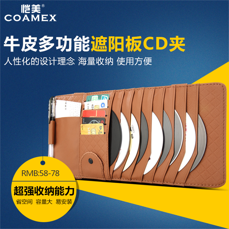 Leather car cd visor clip cd cd clip clip multifunction leather cd package car cd package clip card holder car Package