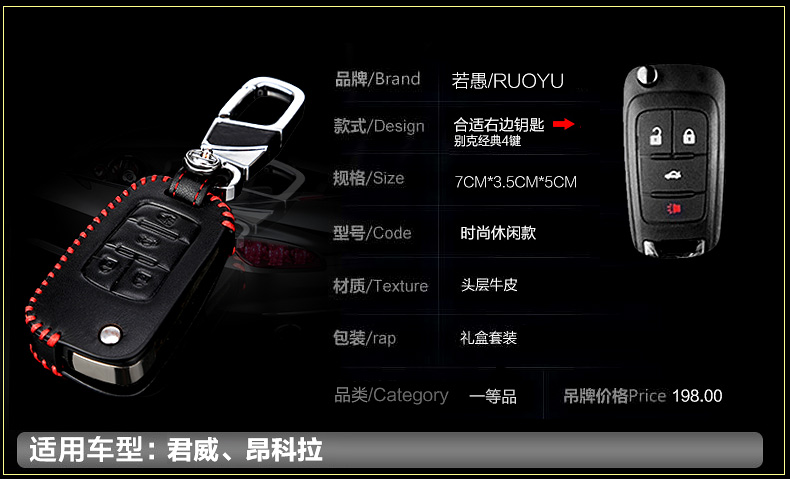 Leather car key fob remote control protective holster leather buckle dedicated ang kela buick regal car key men and women