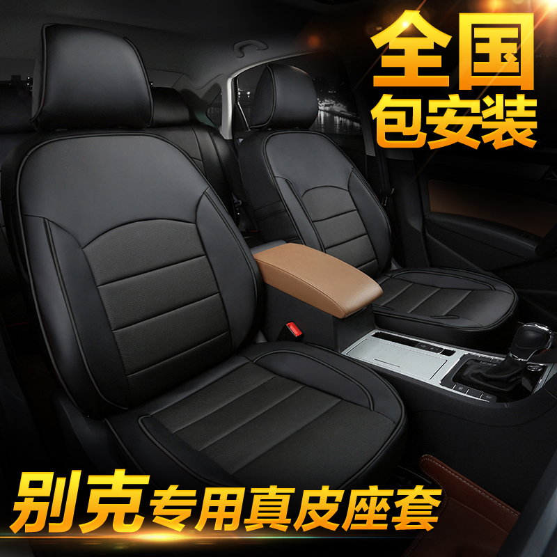 Leather car seat covers buick ang kela regal hideo excelle gtxt weilang four seasons special cushion the whole package