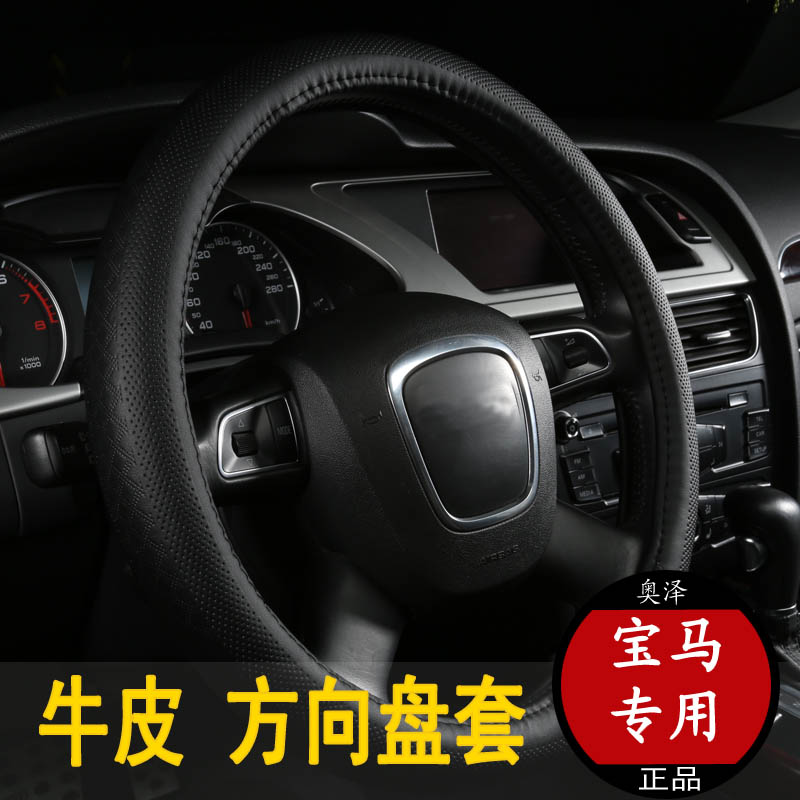 Leather car steering wheel cover bmw x1 bmw x3 bmw x5 bmw x6 steering wheel cover four seasons general