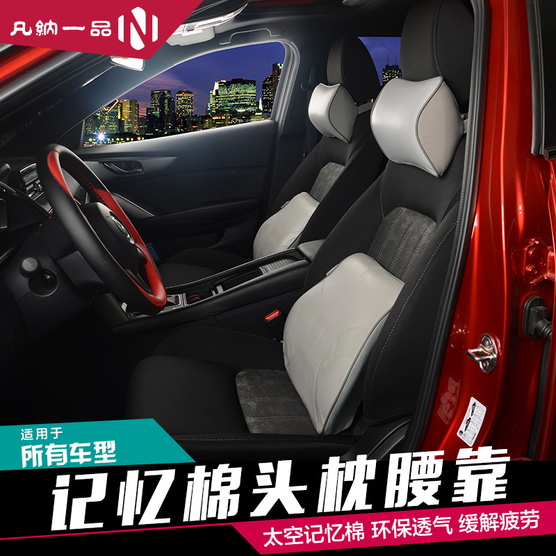 Leather neck pillow car headrest pillow memory foam neck pillow headrest headrest lumbar suit mazda modified interior decoration