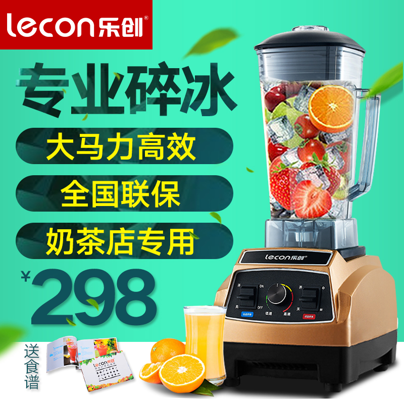 Lecon/music creators LC-L01 commercial sand ice blender tea shop smoothie machine ice machine ice machine