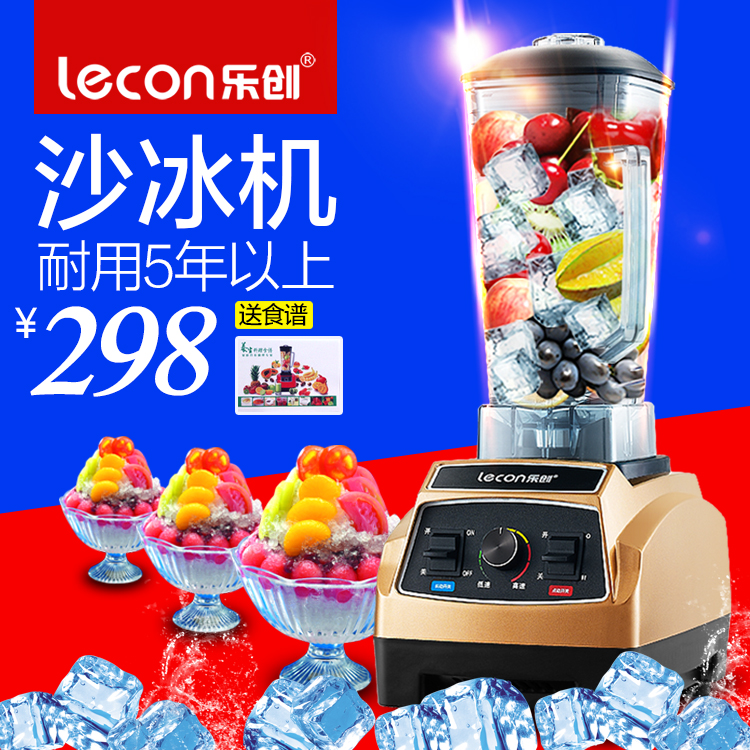 Lecon/music creators LC-L01 commercial sand ice machine home ice machine mixer milkshake machine milk tea shop