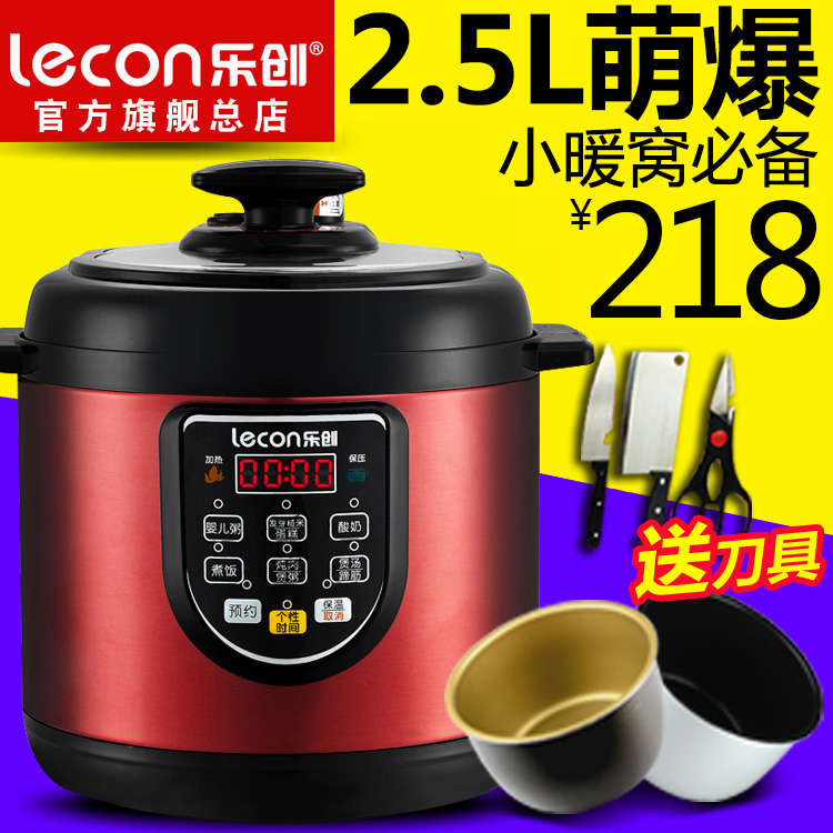 Lecon/music creators LC60A mini electric pressure cooker electric pressure cooker 2.5l 3l liter double gall genuine electric pressure cooker rice cooker in the first four people