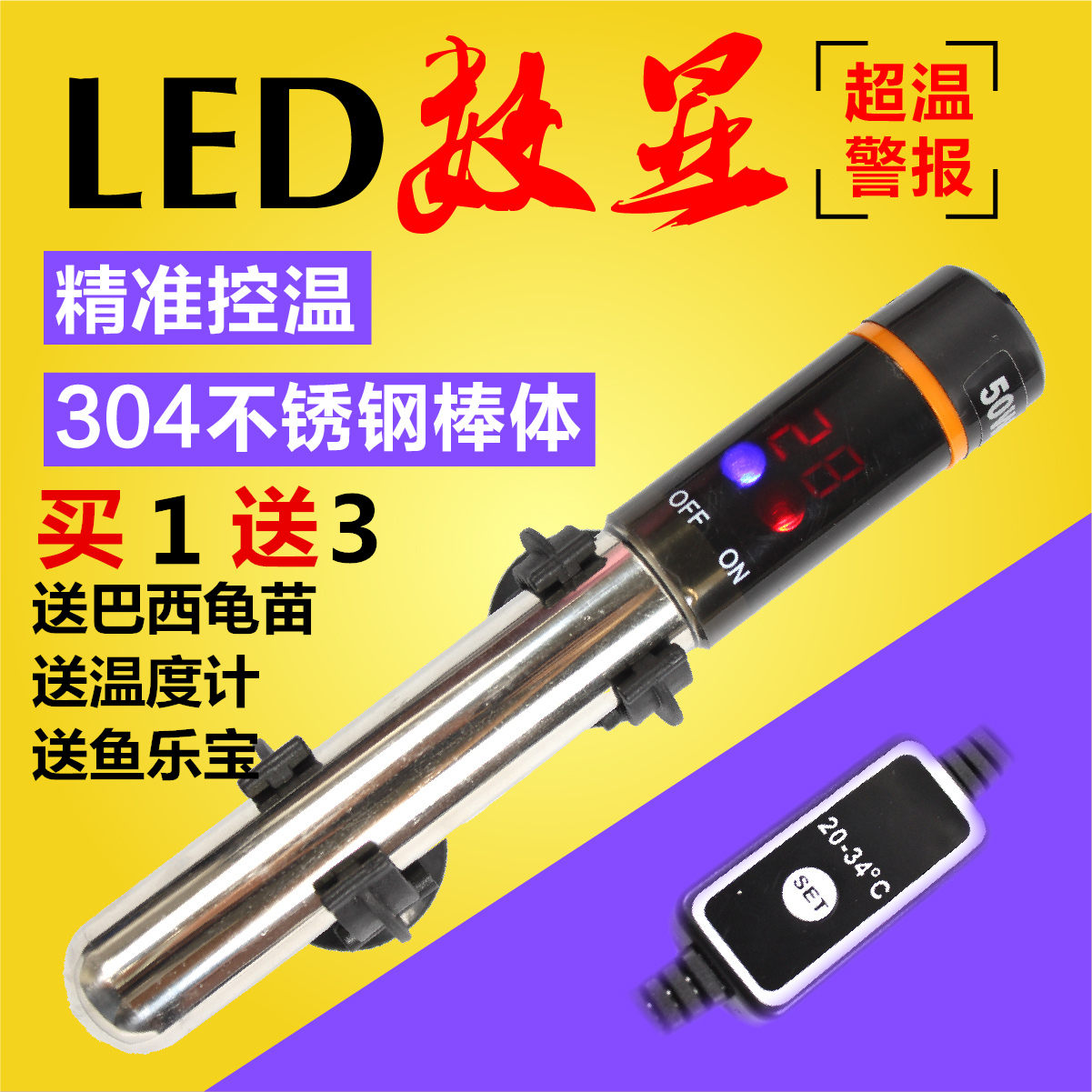 Led digital display aquarium fish tank heating rod mini stainless steel explosion automatic thermostat heating rods turtle aquarium heater