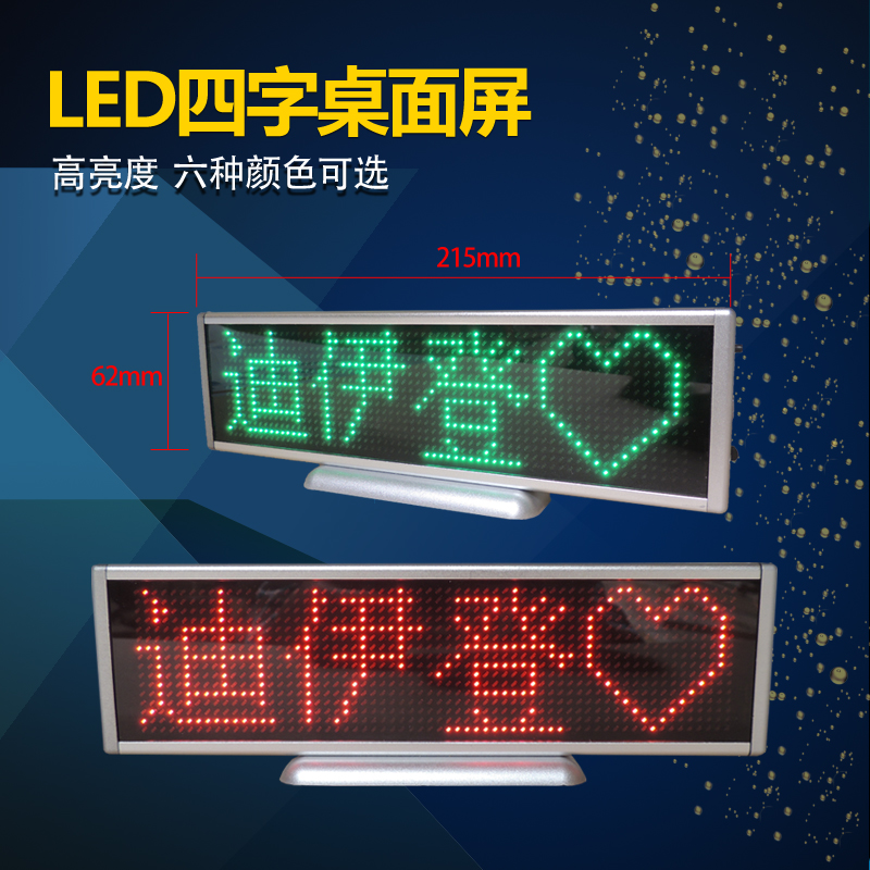 Led display electronic screen led desktop screen desktop screen quadword drunk driving on behalf of the seat screen