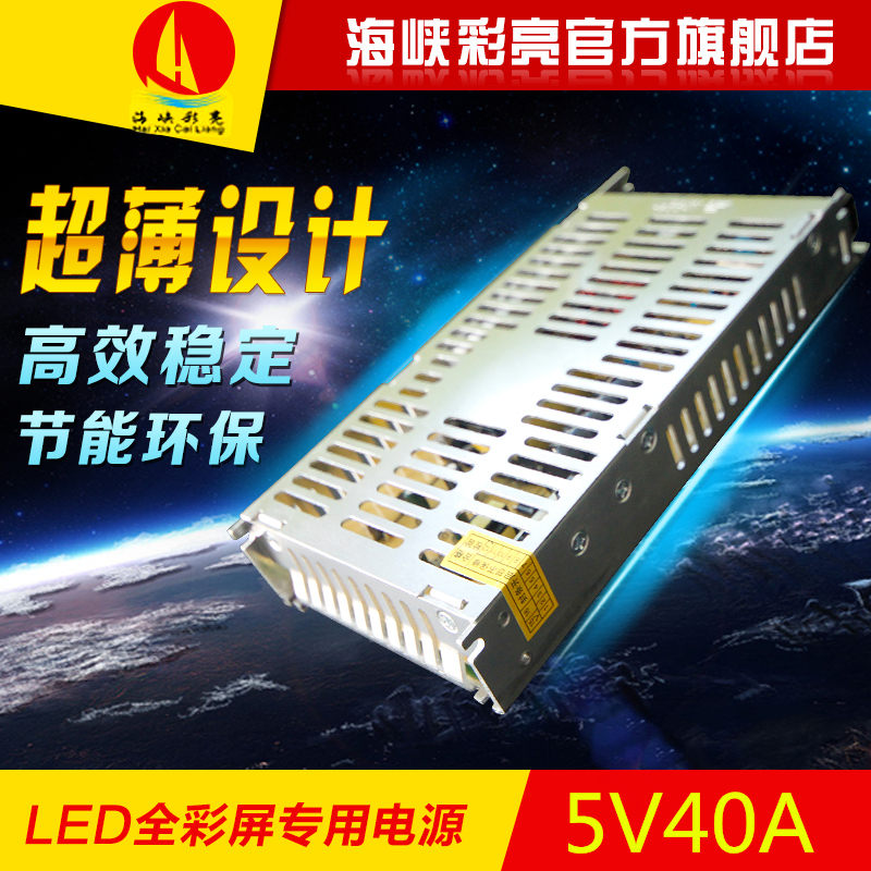 Led display power 5v40a transformer w full color electronic screen advertising screen dedicated thin electrical source accessories