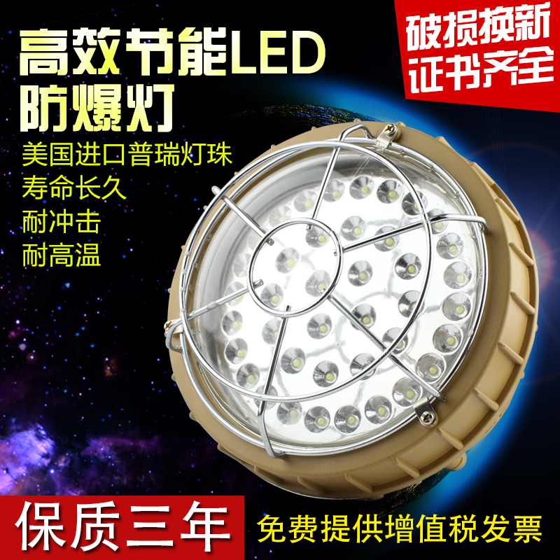 Led explosion proof lights/site light/floodlight/floodlight 30 w energy efficient JYD-610/ 40 w/50 w