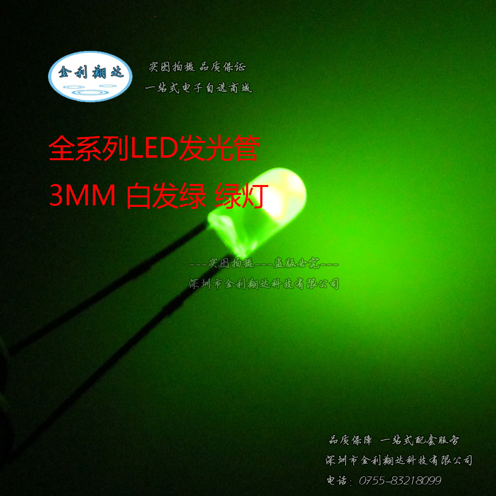 Led line led 3 MM green green highlighted green hair green light emitting diode dip