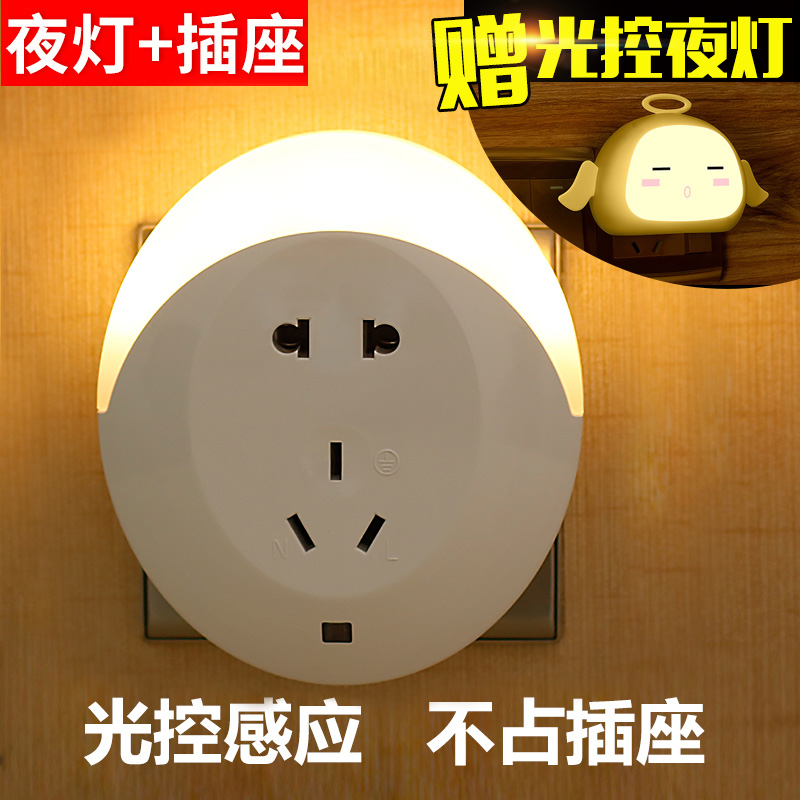 Led night light plugged bedroom bedside lamp energy saving light control sensor night light wall lamp socket lamp from the nightlight feeding