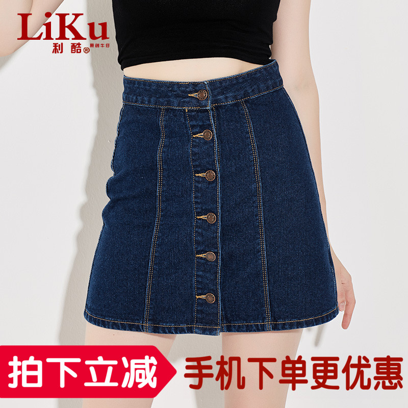 Lee cool 2016 spring and summer denim skirt package hip skirt a word version of the single breasted denim skirts high waist skirt female summer