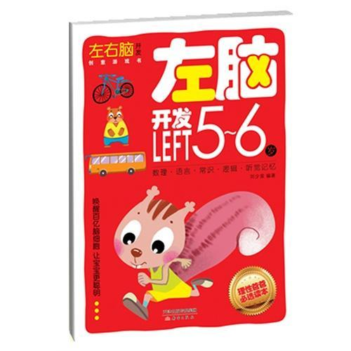 Left and right brain left brain development. five to six years old/left and right brain development and creative game intellectual development of children's books books books