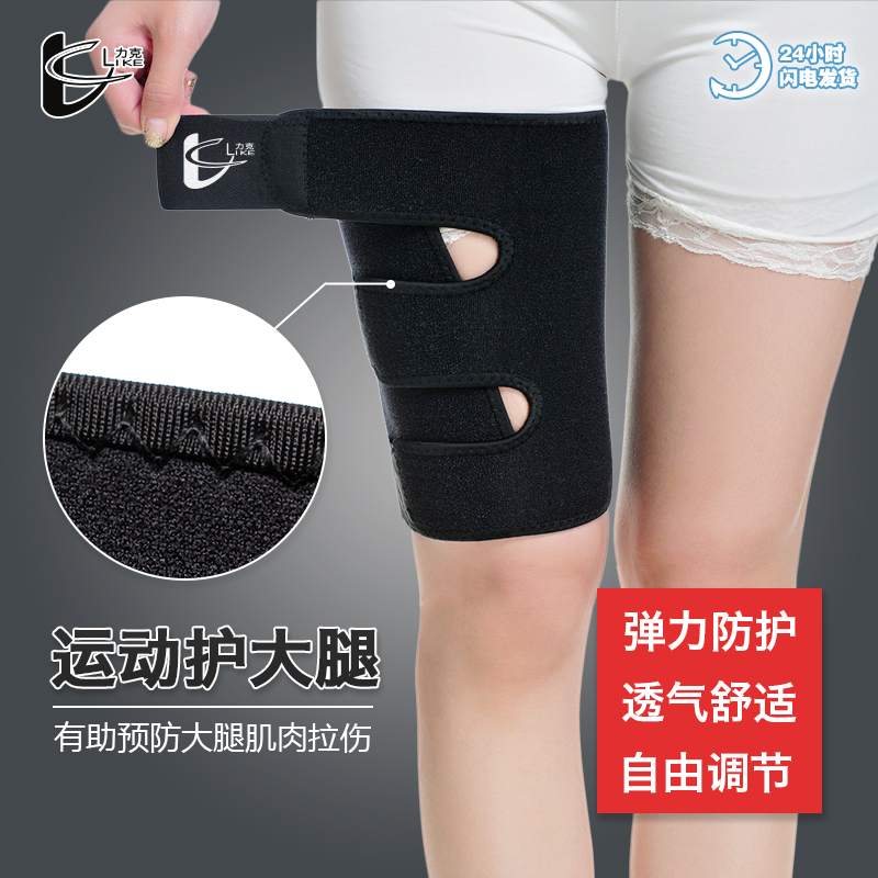Legguard lectra sports men and women basketball football thigh thigh perspiration breathable nursing care to prevent muscle strain prevention
