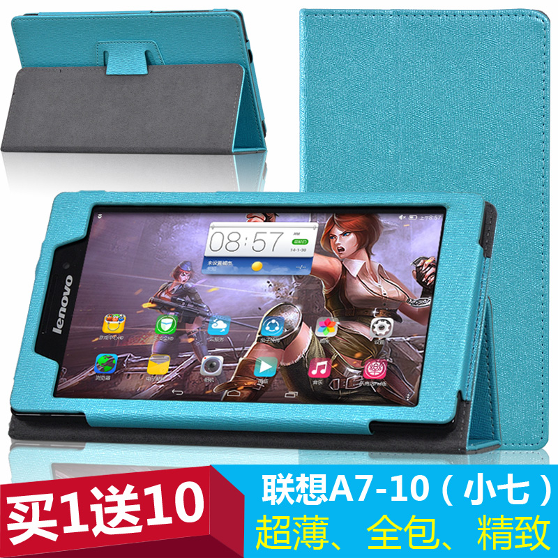 Lenovo a7-10 leather protective sleeve tab 2-a7-10 seven small special triple 8-inch tablet pc 7 leather holster