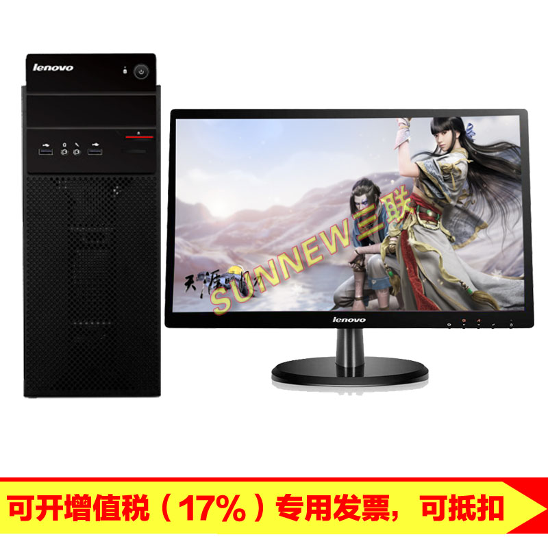 [] Lenovo desktop computers yangtian sicpa T4900C i5-4590 4g set was 19.5 inch