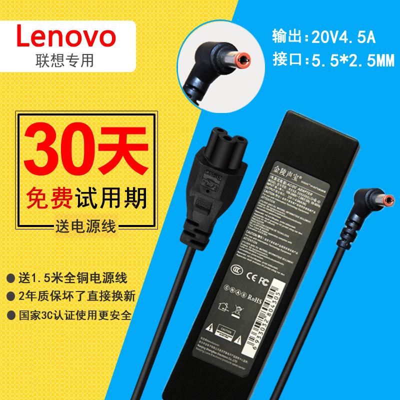 Lenovo g480 g470 y410 y450 y460 notebook power adapter 20v4. 5a power line