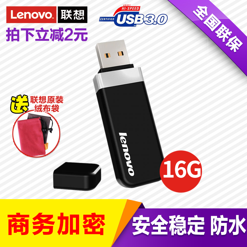 Lenovo t110 u disk 16g usb3.0 high speed business u disk encryption mini car usb authentic wholesale