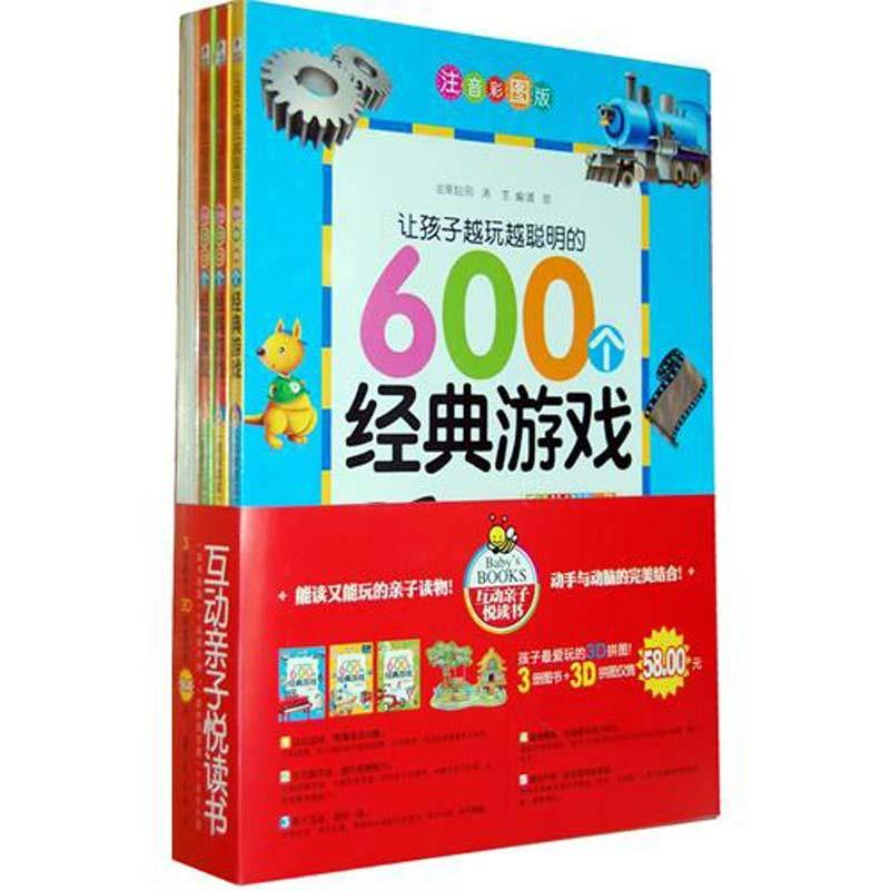 Let the children play more clever 600 classic games (all 3) selling books children's books