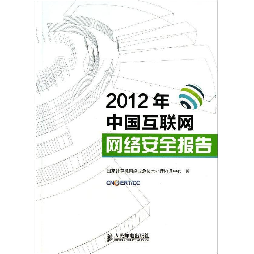 Letter dated 2012 from the china internet network security report genuine selling computer books