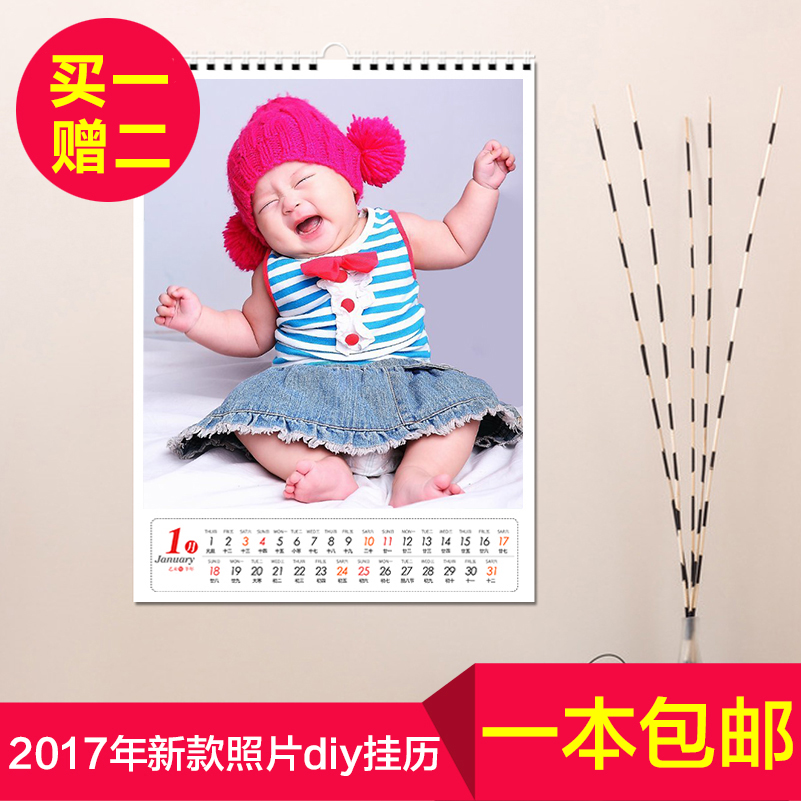 Letter dated 2017 from the 8-inch personalized baby photo calendar customized calendar customized calendar 18 calendar a3 advertising since making diy