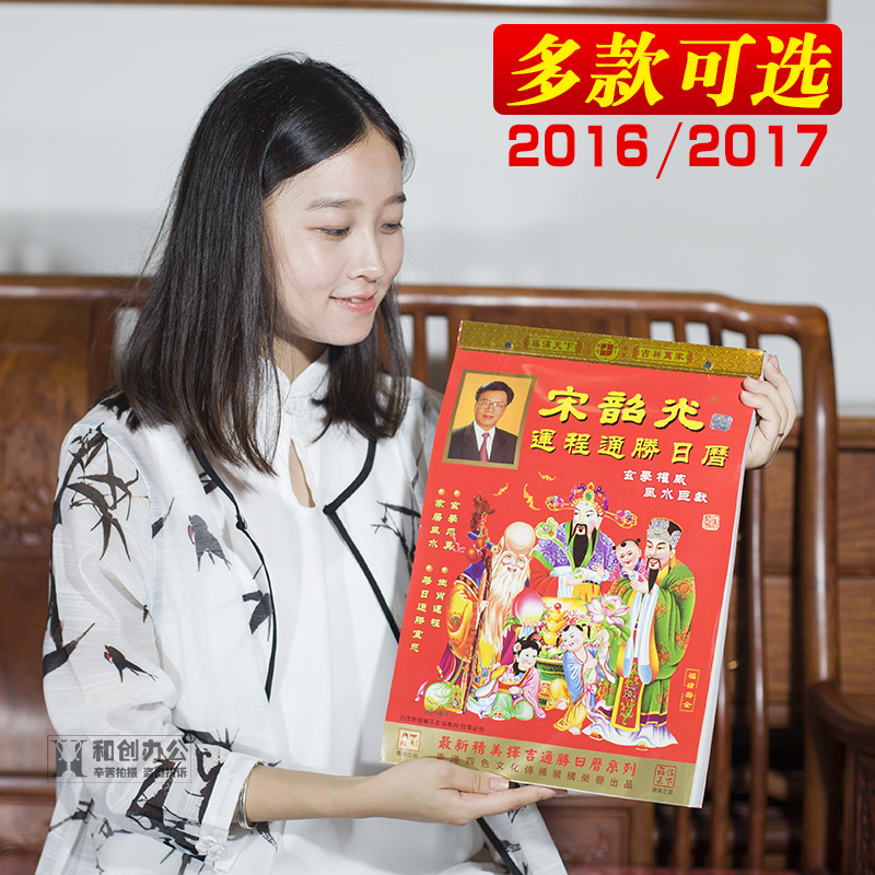 Letter dated 2017 from the almanac calendar almanac old almanac laohuangli pick an auspicious color hong kong version of the song shaoguang shredded calendar calendar large