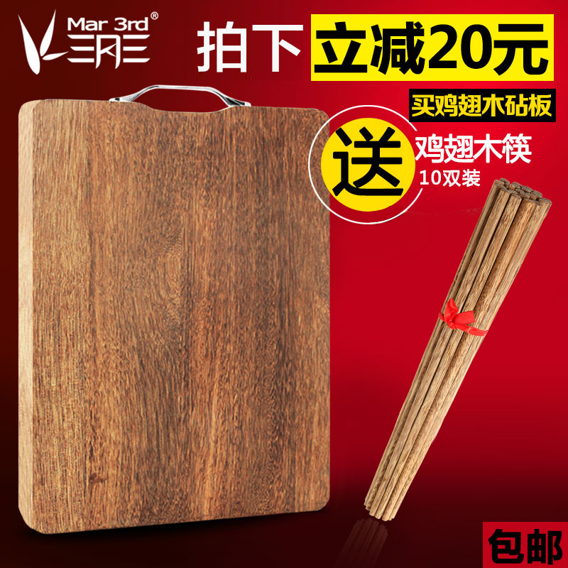 Letter dated March 3 from the hophornbeam wenge wood cutting board rectangular cutting board chopping knife cutting board cutting board with high quality free shipping
