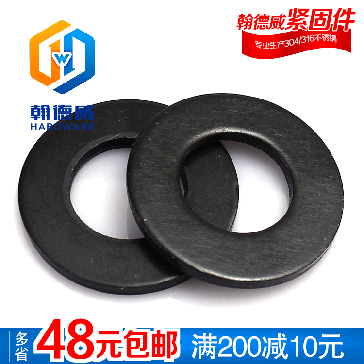 Level 8 black flat washer washer thick high carbon steel high temperature gaskets M3-M4-M5-M6-M8--M24