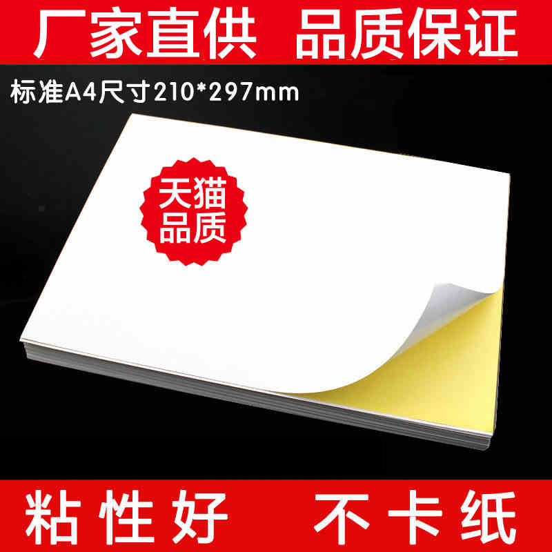 Levin printed a4 sticker printing paper blank label sticker adhesive stickers laser inkjet printing labels