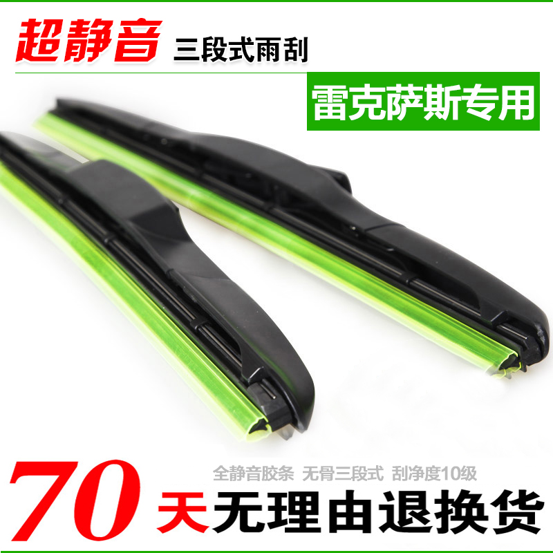 Lexus is300 gs300 gs450h ls460 lx570 car wiper boneless wipers