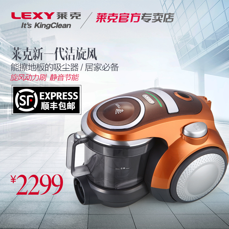 Lexy lake cleaner vc-t3519-3 t63 mute large suction cleaning cyclone vacuum cleaner mites and ultra 5 generation genuine special