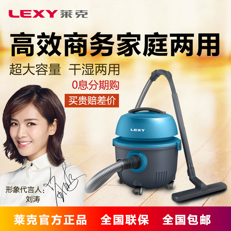 Lexy lake vc-cw1002 oversized suction vacuum cleaner wet and dry bucket family business universal vacuum cleaner