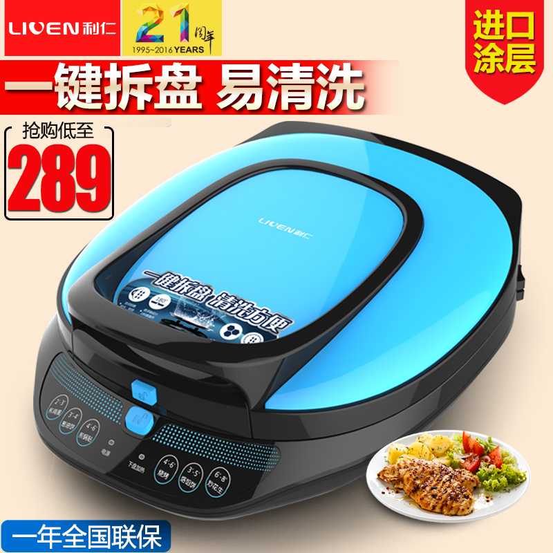 Li ren electric heating sided baking pan cake machine pancake pan fried LR-J3002 kulcha files washable genuine home