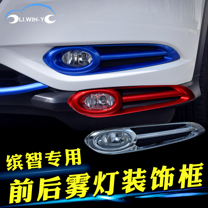 LI.WIN-Y applicable honda bin bin chi chi bin bin chi chi modified special fog fog lamp shade frame front fog lamp shade lighting strip
