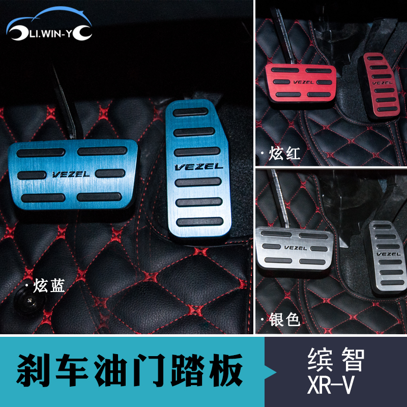 LI.WIN-Y applicable honda xrv chi bin fit dedicated accelerator pedal special modified accelerator pedal