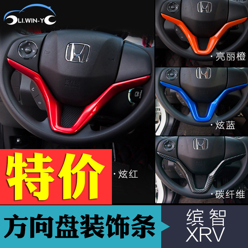 LI.WIN-Y applicable honda xrv chi bin steering wheel trim interior conversion dedicated