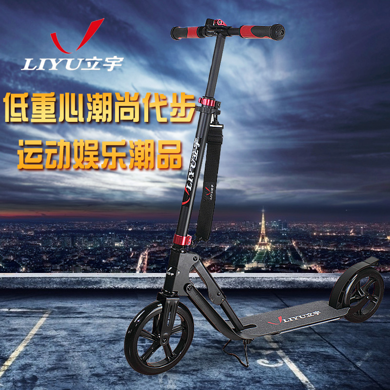 Li yu y210 adult scooters two adult big wheel damping scooter two adjustable folding driving on behalf of