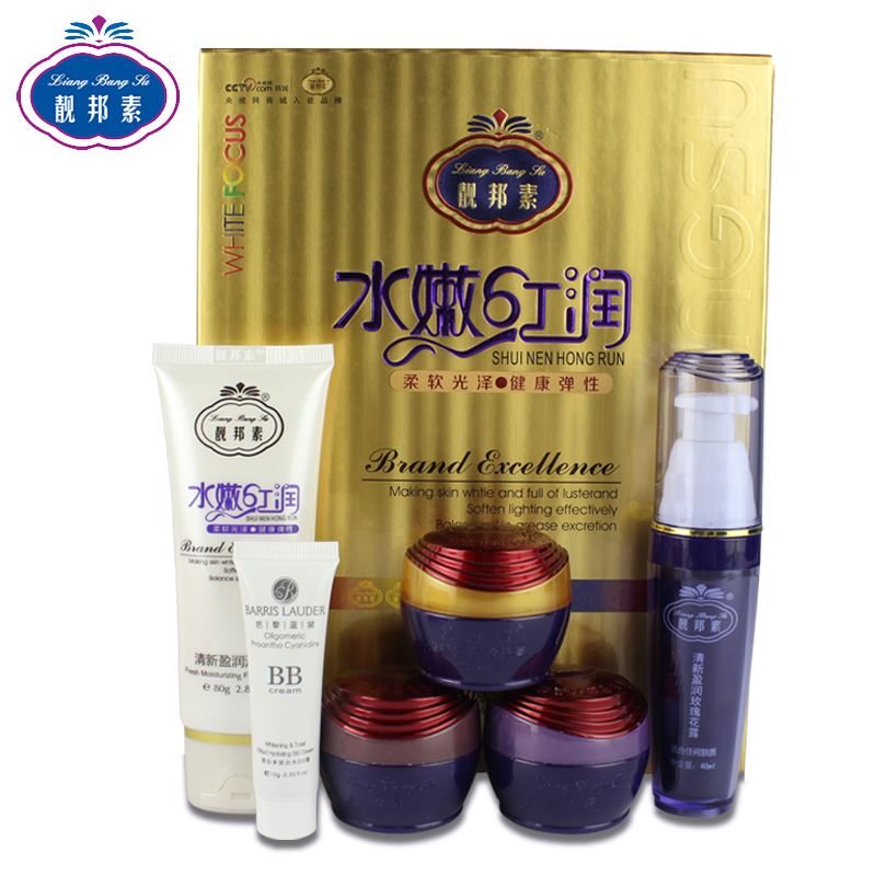 Liang bang su rosy supple suit 3 + 2 five sets whitening moisturizing skin care cosmetics Genuine authentic
