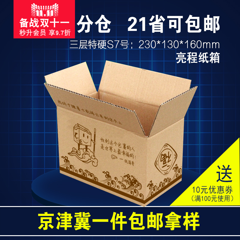 Liang cheng cardboard box cardboard box courier small box carton customized aircraft box 3 layer carton especially hard on 7 beijing and tianjin Hebei province full shipping