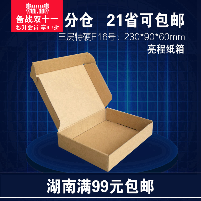 Liang cheng cardboard box customized aircraft box carton packaging box packaging socks three special hard f16 hunan full shipping
