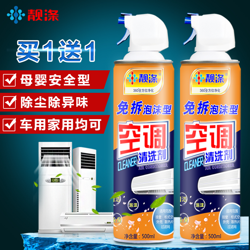Liang di air conditioning household cleaners hang guiji air conditioning home air conditioning foam cleaner 2 bottled clean fresh green