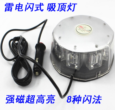 Lightning flash power ceiling strobe lights outside the car to clear the way light steam car decorative lights warning lights 12 V/24 v
