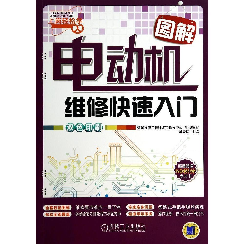 Limited time special] graphic book genuine spot [lynx electromotor repair quick start selling books genuine/han xue Tao edited/mechanical industry press/9787111467816 xinhua bookstore selling books