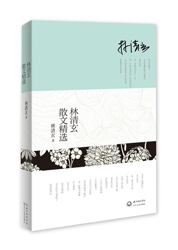 Lin ching lin ching selected essays essays prose selection of genuine taiwanese writer lin ching lin ching collection collections prose fiction books Famous classical prose books