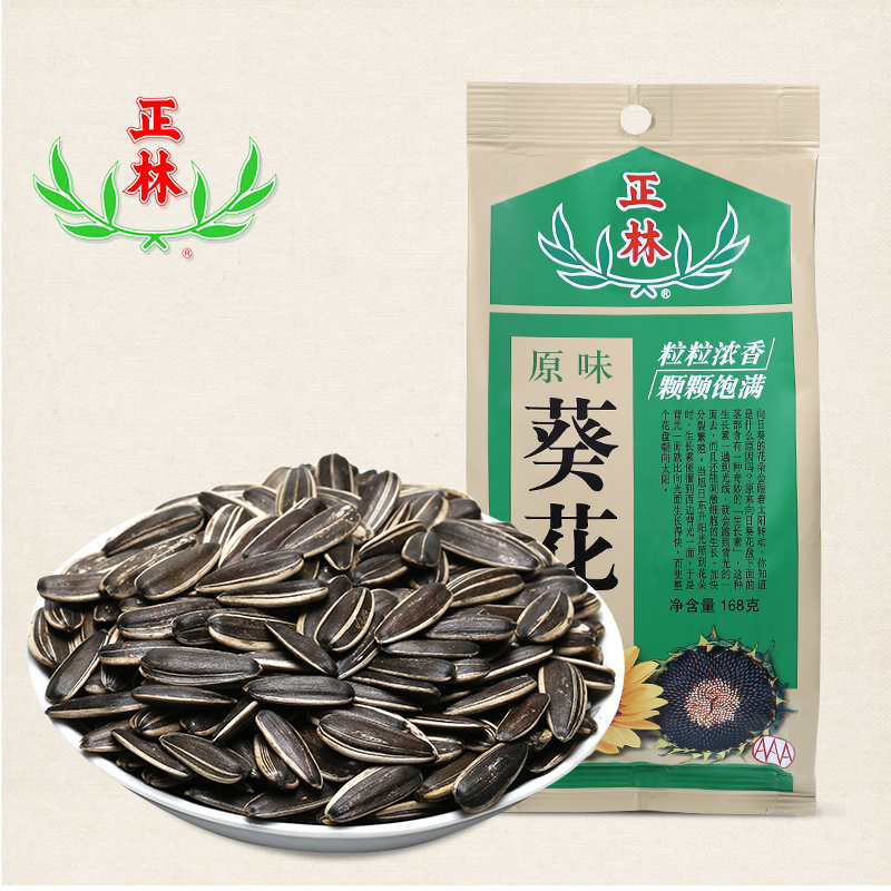 Lin is a flavor of melon seeds sunflower seeds sunflower 168g 3a high quality without adding flavor snacks for pregnant women