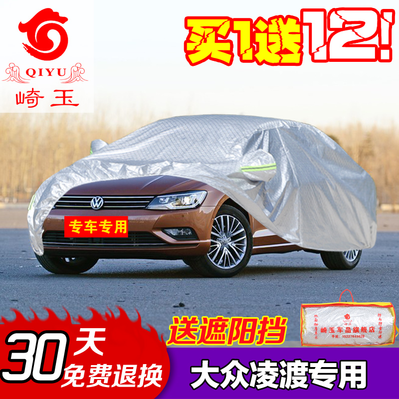 Ling crossing volkswagen car cover special sewing thicker insulation rain sun oxford cloth dust sunshield